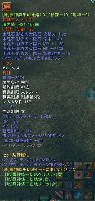 地鎧+10+9