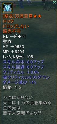 聖衣13☆☆