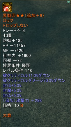 界☆☆+9