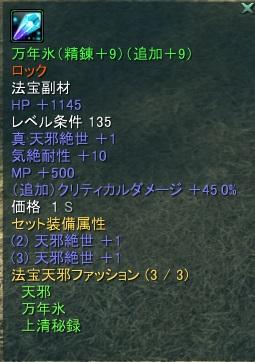 万年氷+9+9