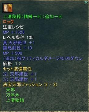 上清秘録+9+9