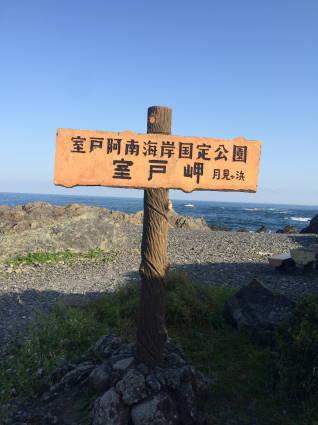 室戸岬006