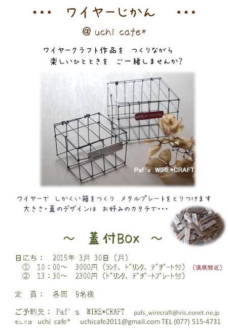 ワイヤーじかんs案内suchicafes⑮蓋付BOX