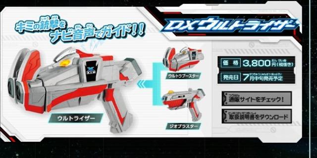DXウルトライザー01