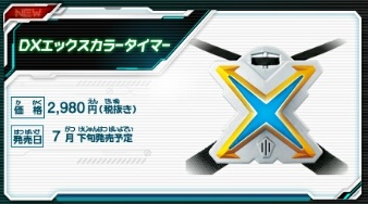DXエックスカラータイマー