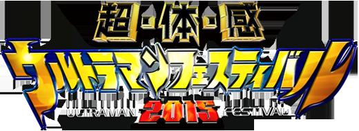 logo ulfes2015_03