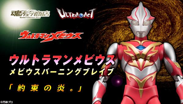 bnr_UA_UltramanMebius-MBB_B01_fix.jpg