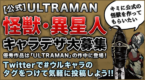 ultraman-alien.jpg