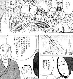 「深夜食堂」14巻(安倍夜郎/小学館)より
