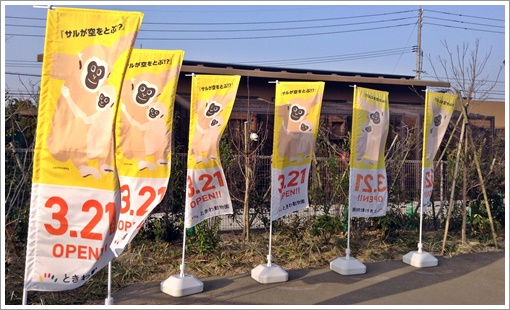 201503tokiwa_zoo04.jpg