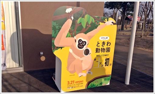 201503tokiwa_zoo05.jpg