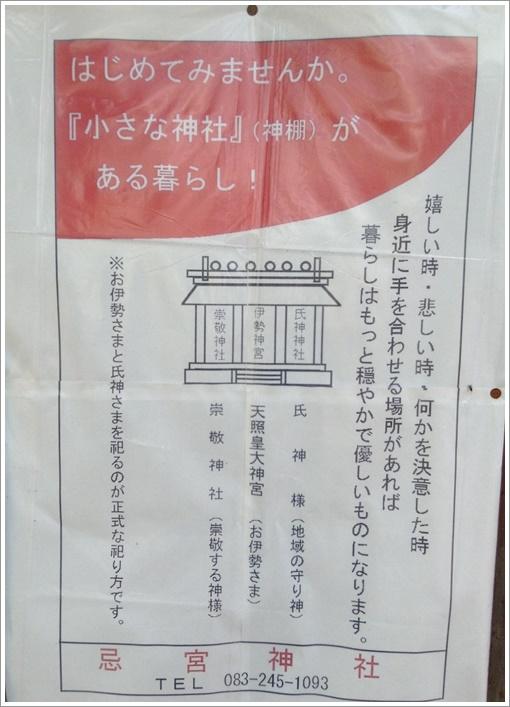 choufu_iminomiyajinja02.jpg