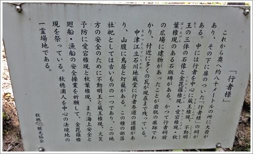 gyoshasama01.jpg