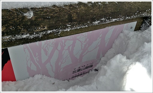 hibasan_winter24.jpg