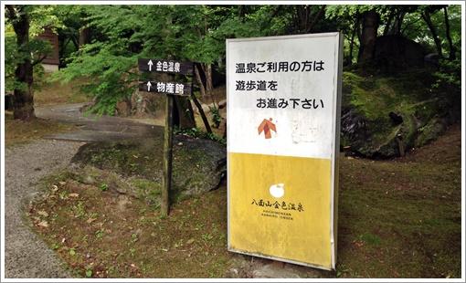 kanairo_onsen01.jpg