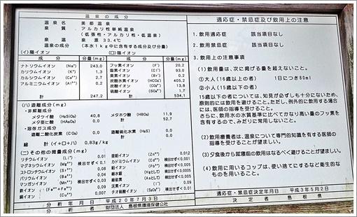 mitoonsen_yumoto02.jpg