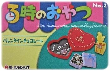 3時のおやつ~2.バレンタインチョコレート~1