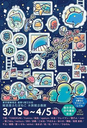 夢想水族館2