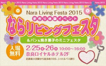 naraliving_convert_20150127174650.jpg