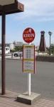 14:06 キリンのバス停