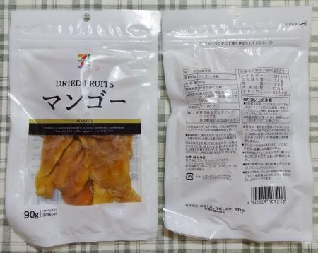 マンゴー 100円