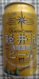 軽井沢ビール ダーク 267円