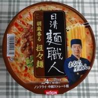 麺職人 担々麺 100円