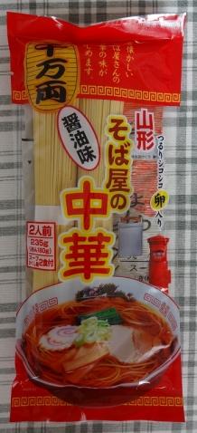 山形 そば屋の中華 醤油味 (2人前) 226円