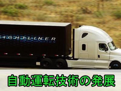 【自動運転技術の発展】アメリカでトラック自動運転の許可取得