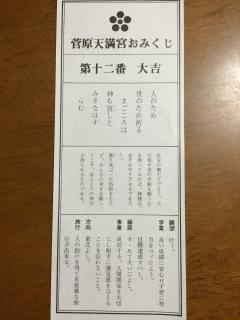 おみくじ_01