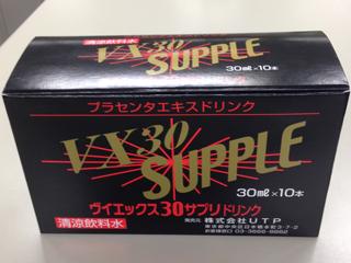 VX-30サプリ