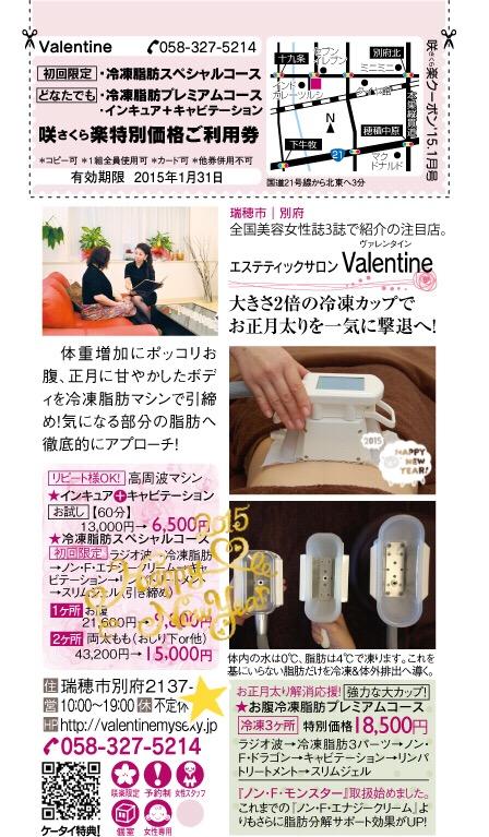 1月咲楽広告