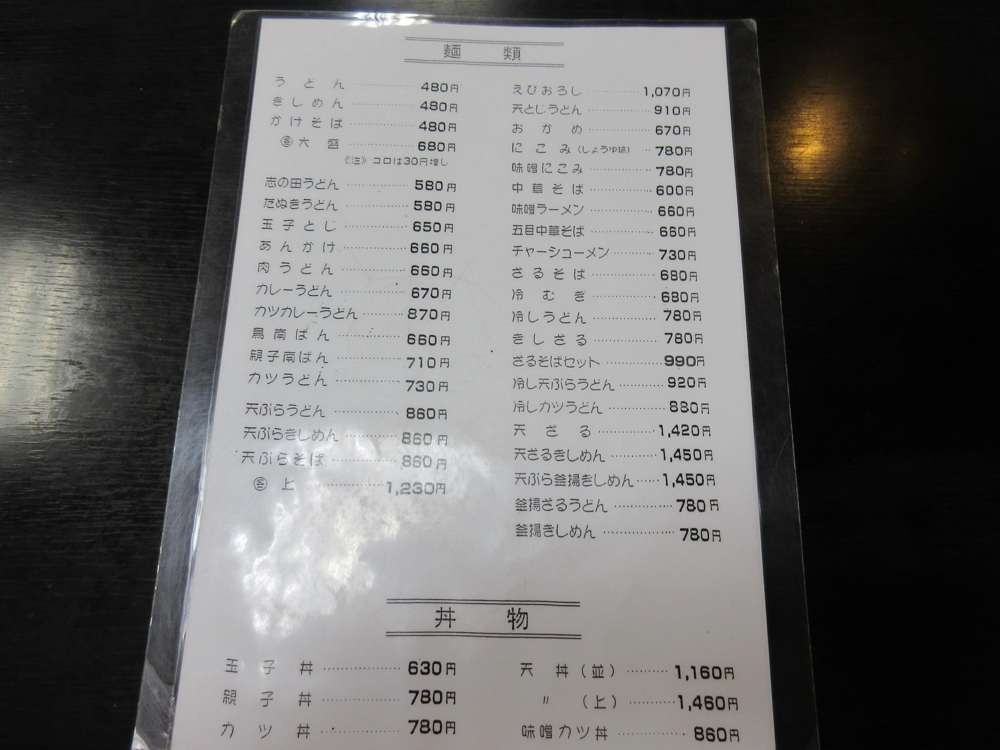 メニュー(麺類・丼物)