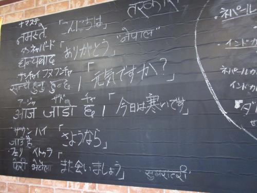 看板 ネパール語