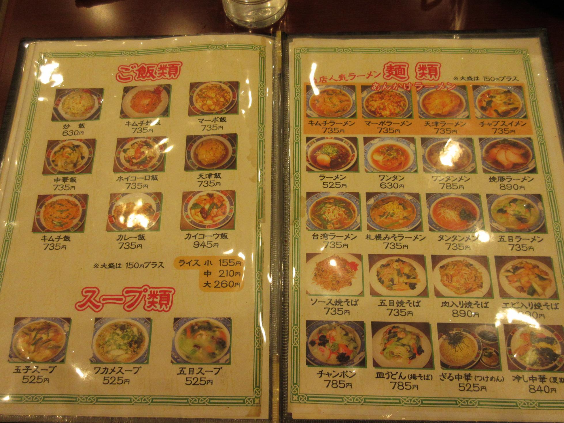 メニュー 飯・麺・スープ類