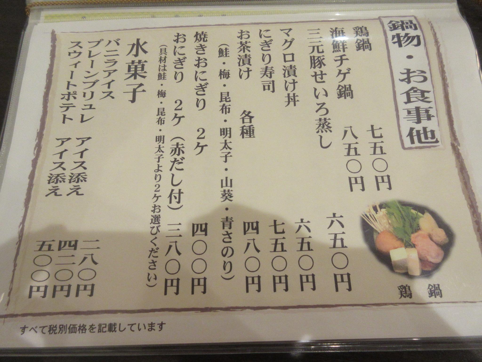メニュー 鍋物・食事