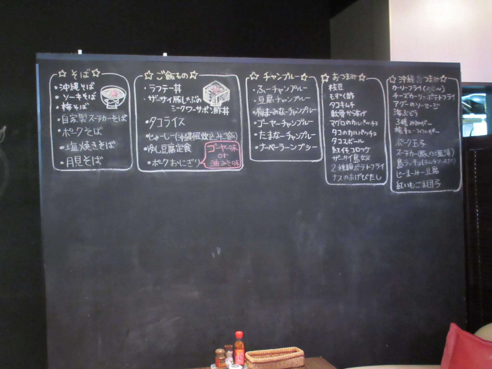 店内 黒板メニュー