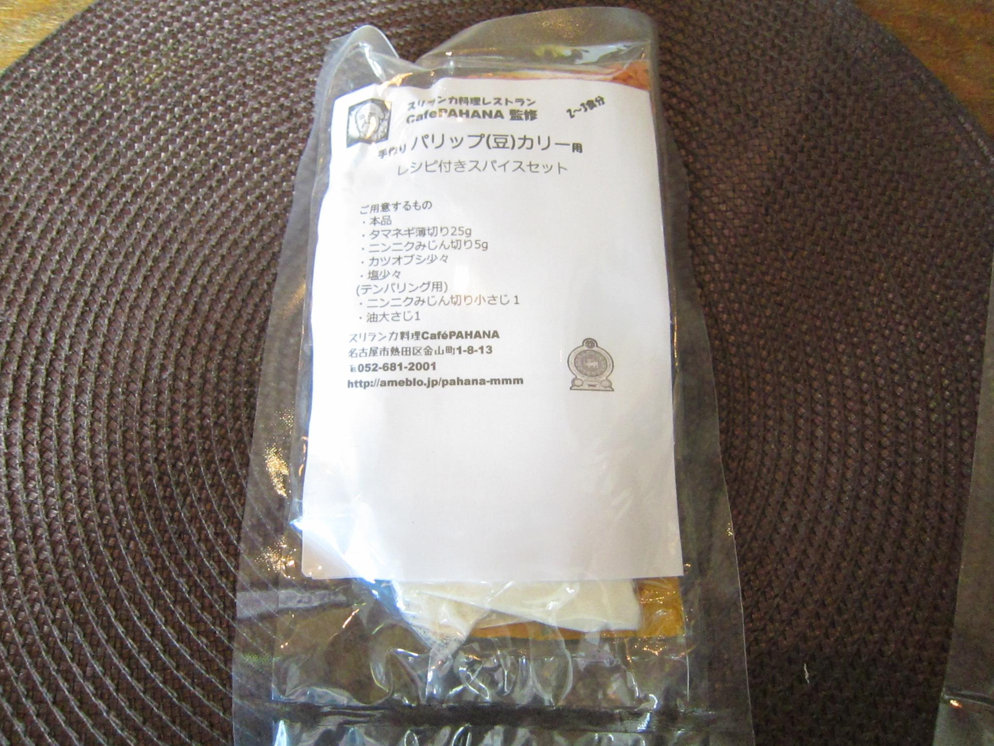 スパイスセット(豆)