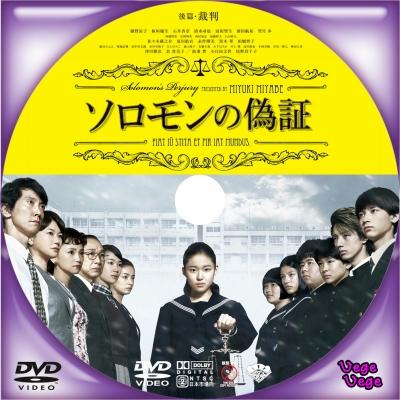 ソロモンの偽証 - ベジベジの自作BD・DVDラベル