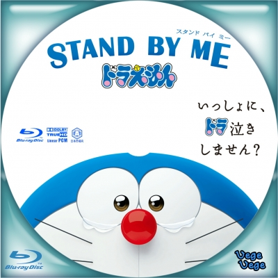 STAND BY ME ドラえもん B1