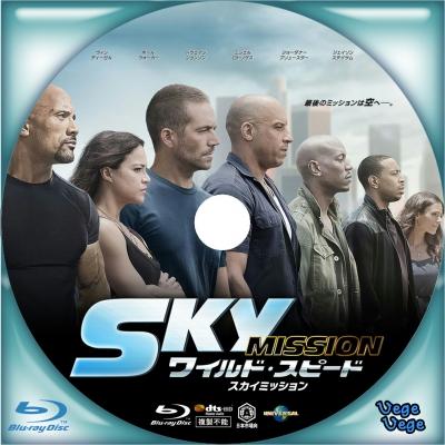 ワイルド・スピード SKY MISSION B1