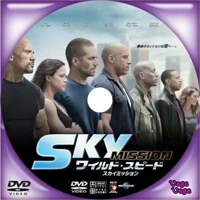 ワイルド・スピード SKY MISSION D1