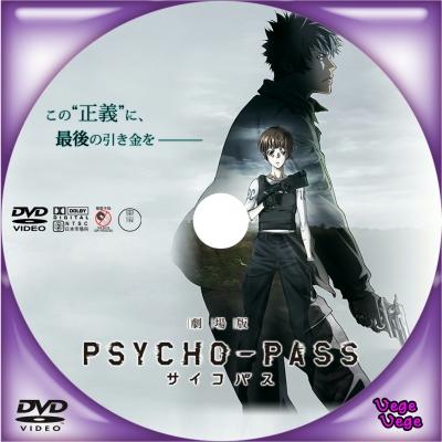 劇場版「PSYCHO-PASS サイコパス」 1