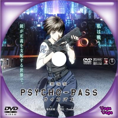 劇場版「PSYCHO-PASS サイコパス」 2