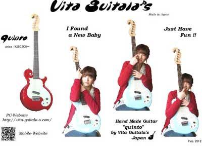 ギターフライヤー2