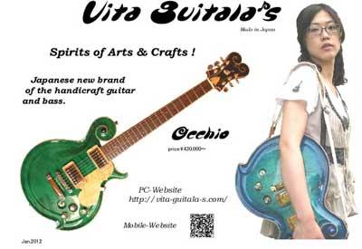 ギターチラシ1