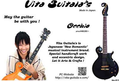 ギターチラシ2