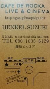 CafeDeRocka_Namecard_S.jpg