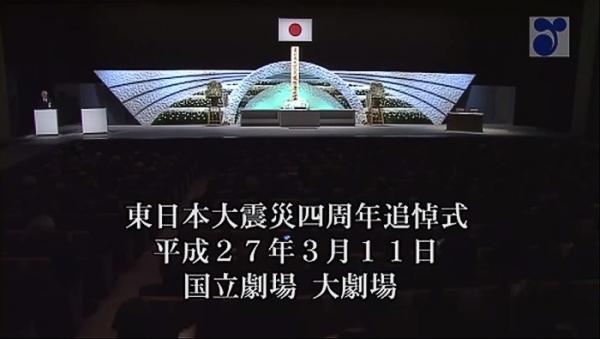 東日本大震災四周年追悼式a