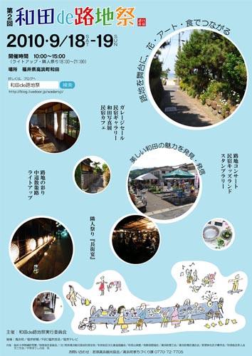 路地祭チラシ2010_表